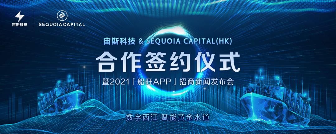 数字西江,赋能黄金水道——宙斯科技&Sequoia Capital(HK) 合作签约暨2021船旺APP招商新闻发布会圆满举行(图文)