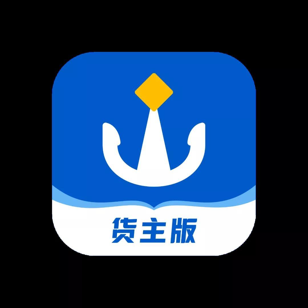 船旺2.0全新版本操作指南(货主端)